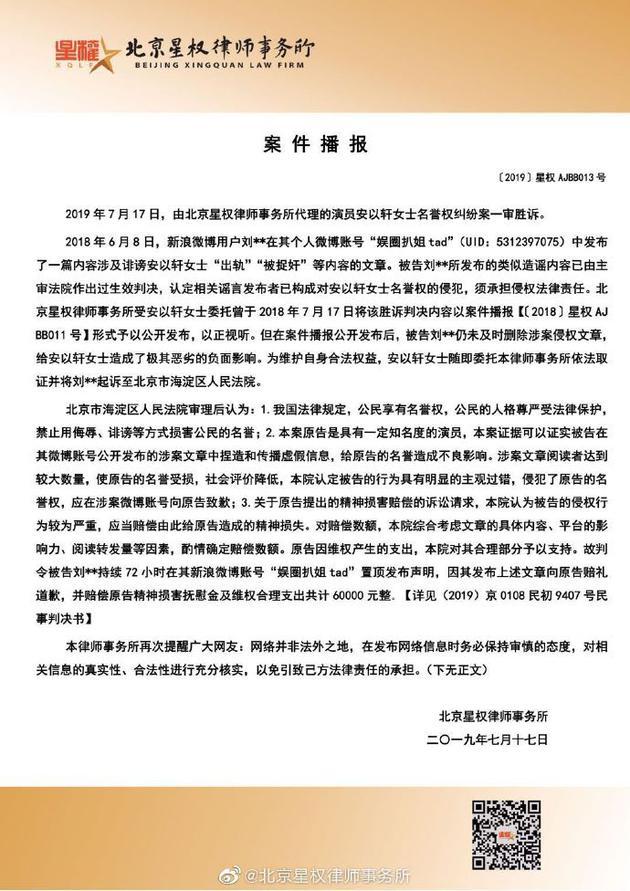 安以轩名誉侵权案简讯