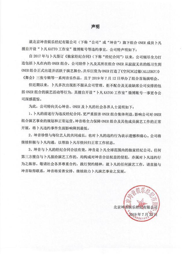 坤音娱乐声明与卜凡经纪约仍有效 将积极沟通解决