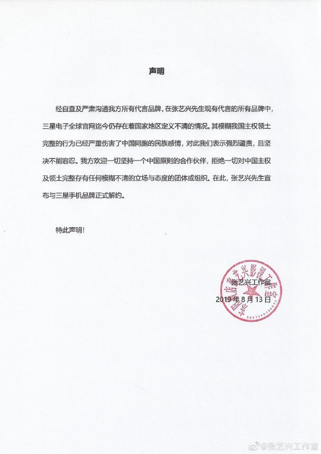 张艺兴方与三星解约:模糊我国领土主权不能容忍