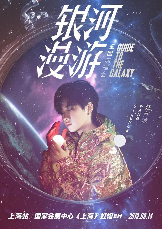 """汪苏泷2019""""银河遨游""""巡回演唱会上海站"""