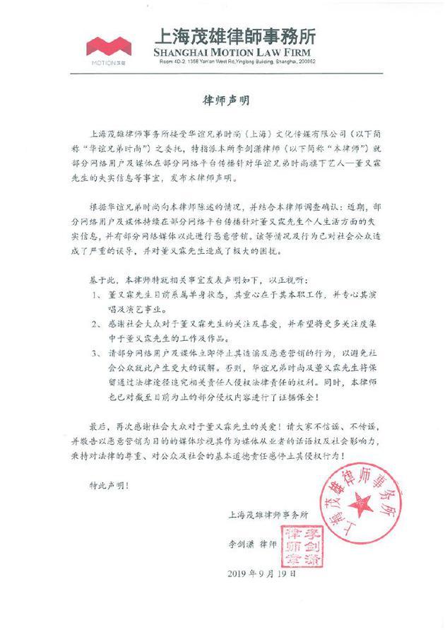 华谊兄弟就董又霖绯闻发声明:目前属单身状态