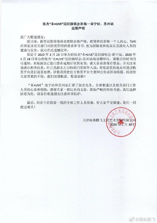 张杰演唱会延期声明