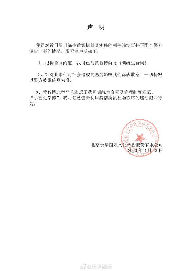 乐华回应旗下艺人诈骗被抓:已解除训练生合同