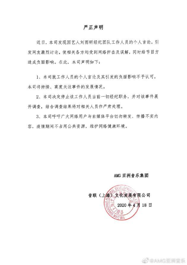 刘雨昕经纪公司声明