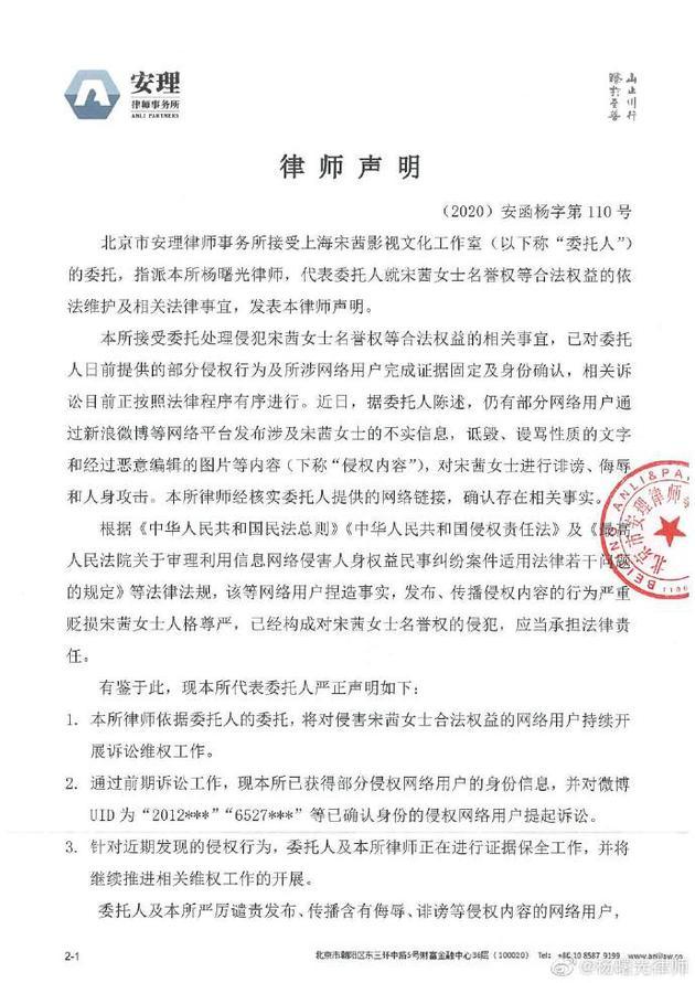 宋茜方就名誉权被侵犯发律师声明 将持续诉讼维权