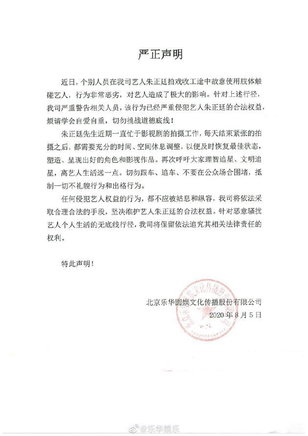 朱正廷方发声明称被故意骚扰 再次呼吁理智追星