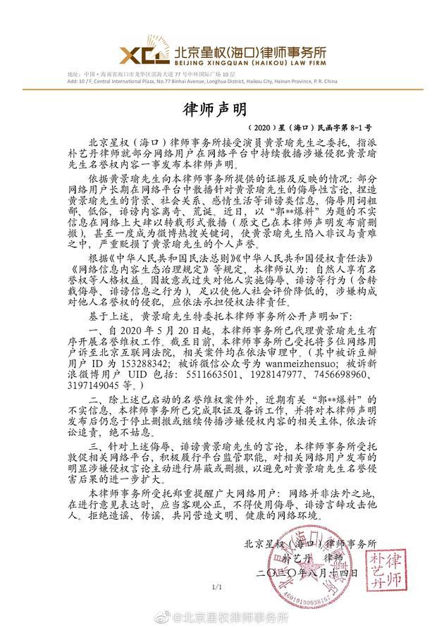 黄景瑜方发律师声明回应网传爆料:将依法追责