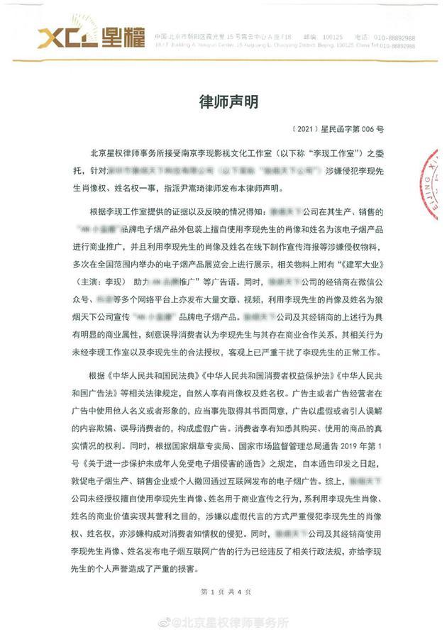 李现工作室发律师声明 呼吁消费者务必提高警惕