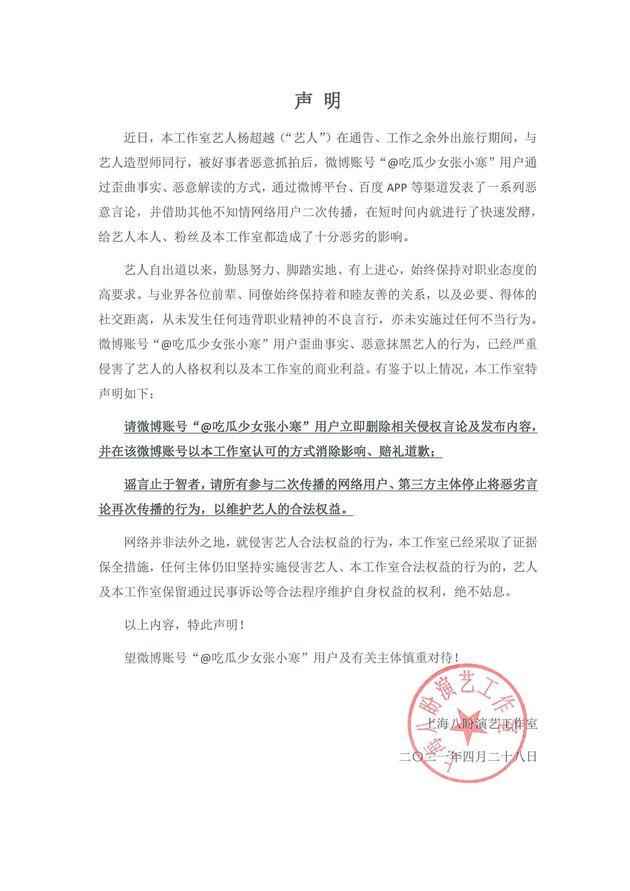 杨超越工作室辟谣恋情传闻 要求爆假料者道歉