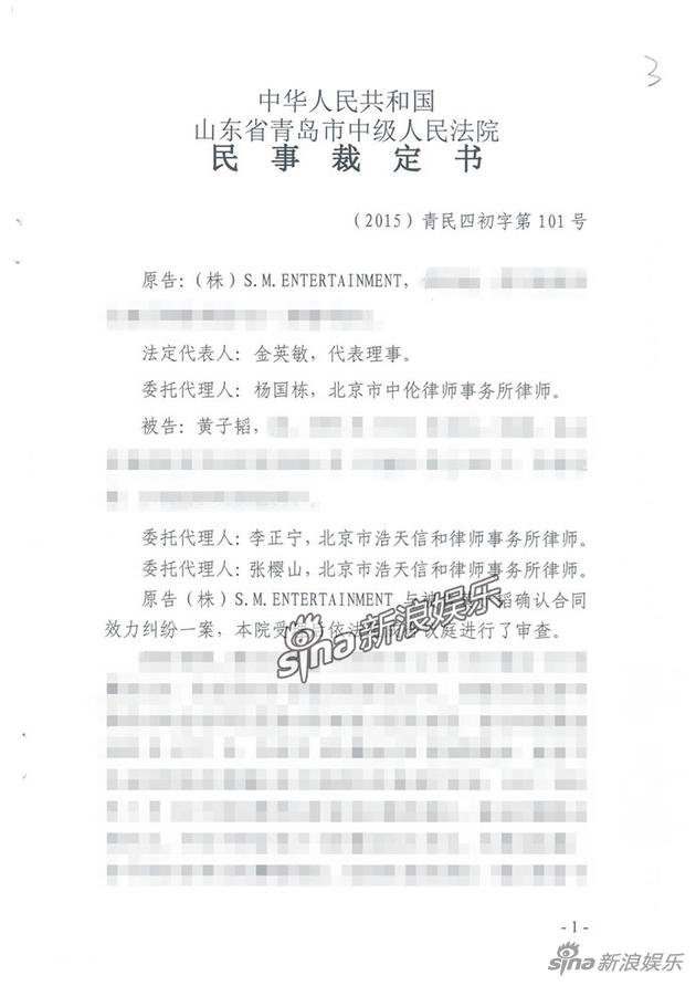 黄子韬解约案新进展:青岛中级人民法院驳回SM诉讼