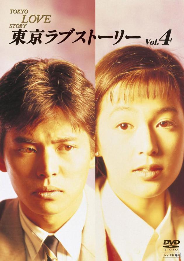 经典日剧《东京爱情故事》海报