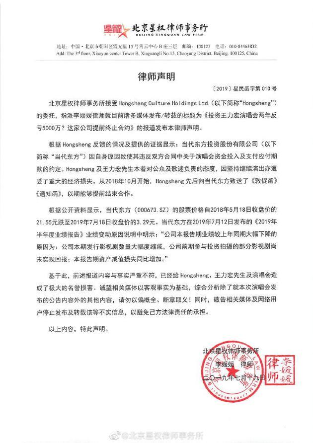 王力宏工作室发布声明:投资演唱会亏损为不实消息