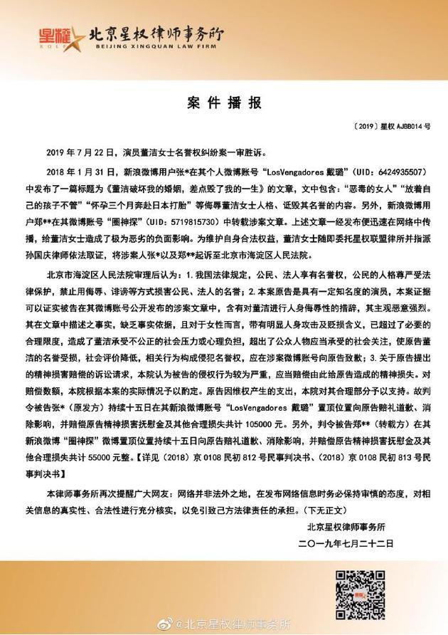 董洁名誉权纠纷案一审胜诉 被告需道歉赔偿16万