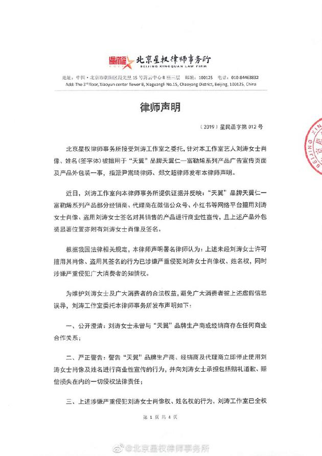 刘涛肖像遭盗用牟利 工作室委托律师发声明维权