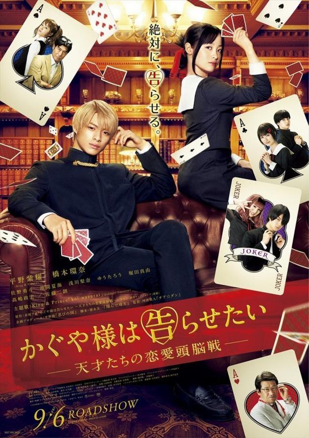 电影《辉夜大小姐想让我告白:天才们的恋爱头脑战》海报