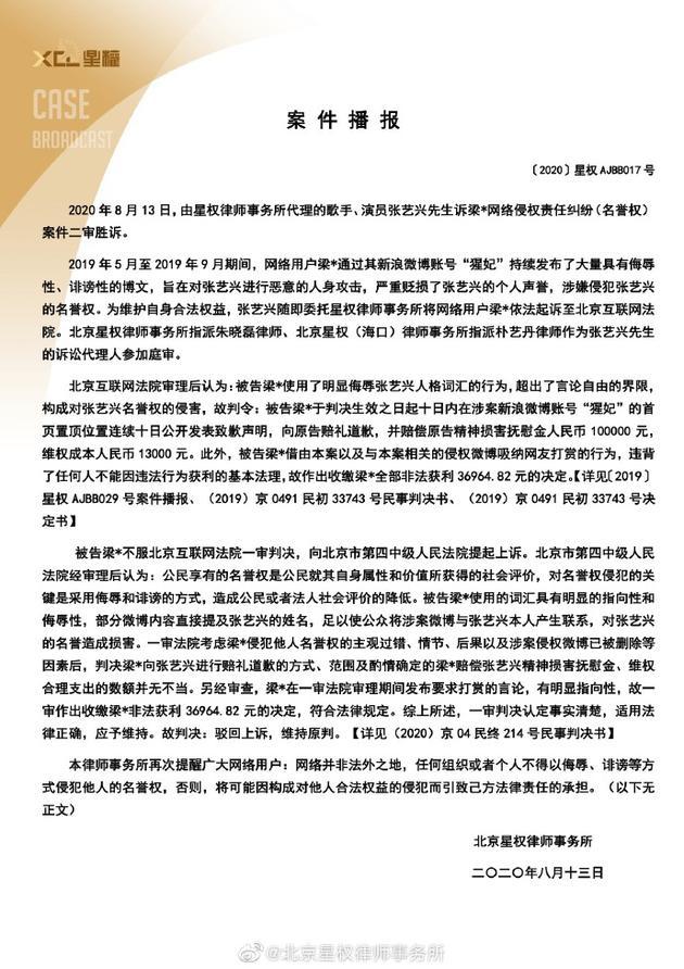 张艺兴名誉权纠纷案案件简讯