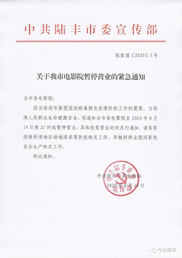 广东陆丰市电影院被叫停营业 14日新增1例确诊