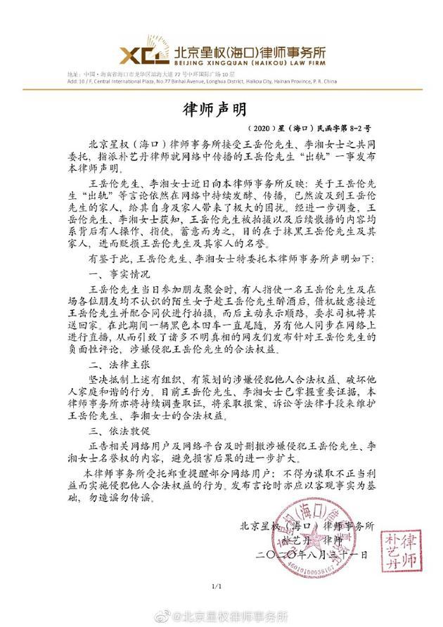 王岳伦李湘律师声明