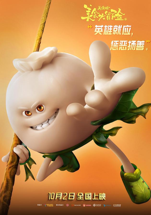 《好食年夜冒险》-脚色海报(包子)