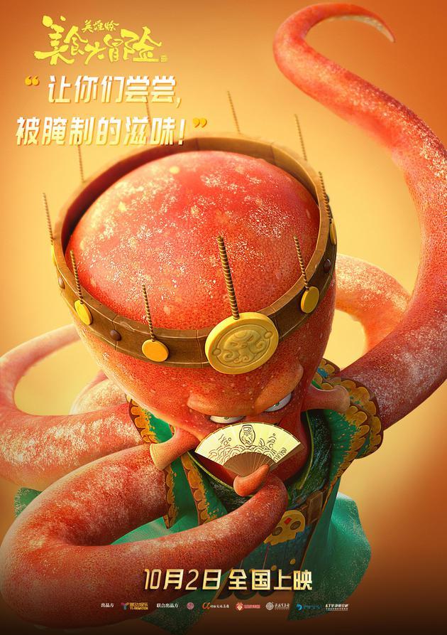 《好食年夜冒险》-脚色海报(章鱼哥)