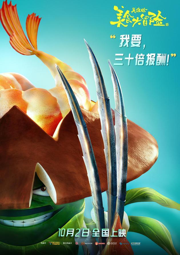 《好食年夜冒险》-脚色海报(喷鼻菇虾)