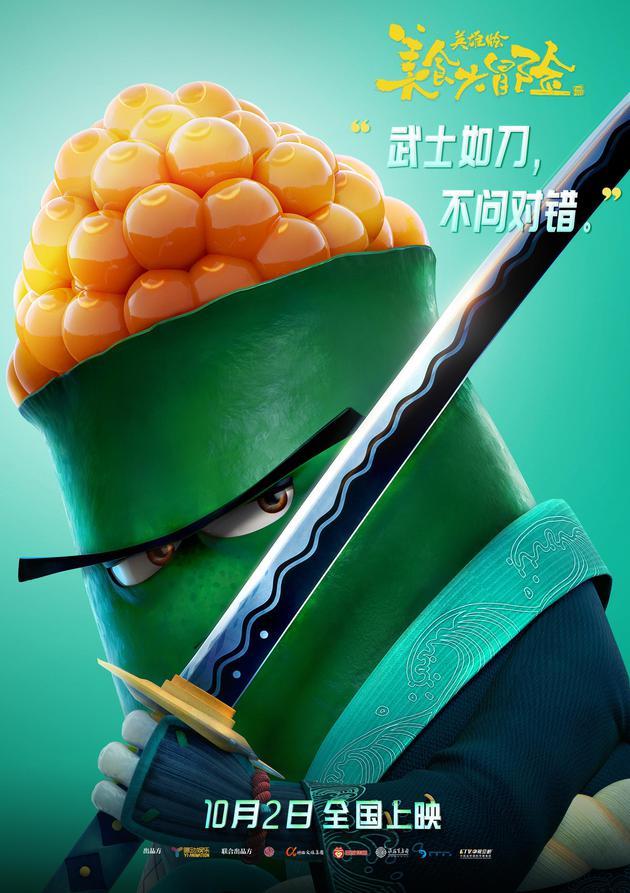 《好食年夜冒险》-脚色海报(鱼籽寿司)