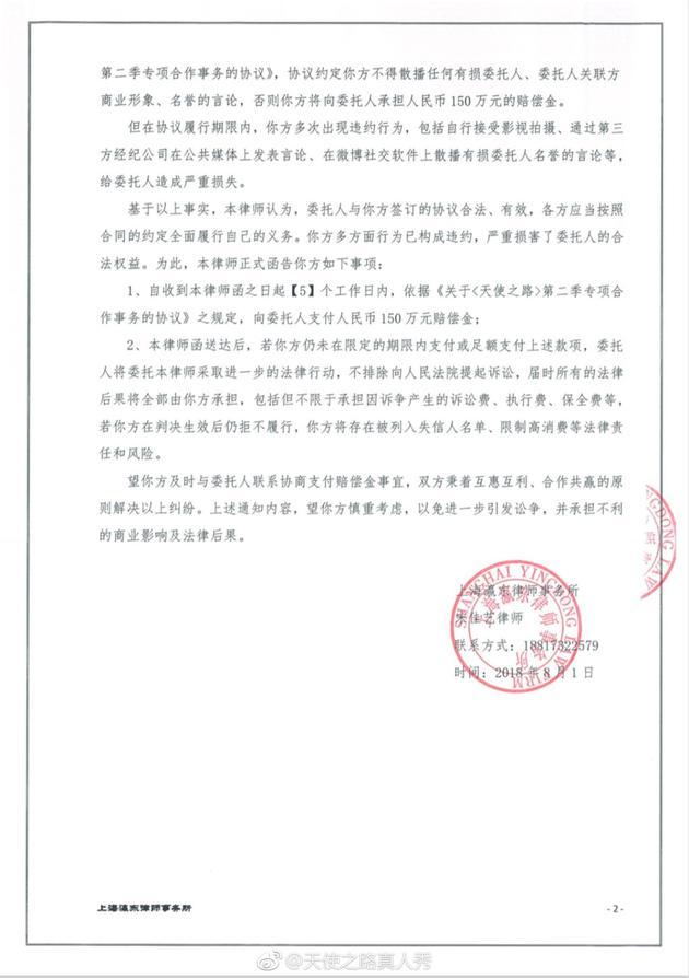《天使之路》发布律师函