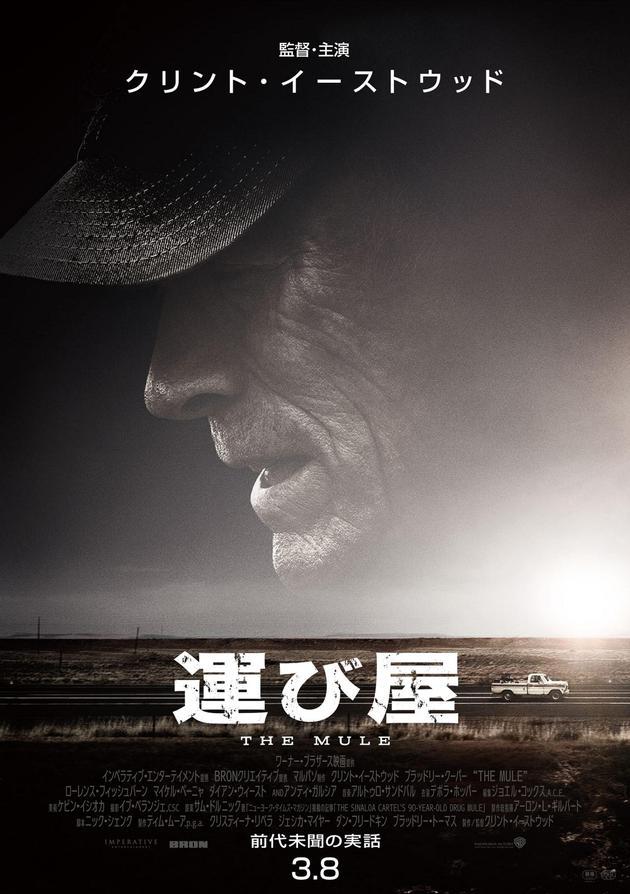 骡子+电影
