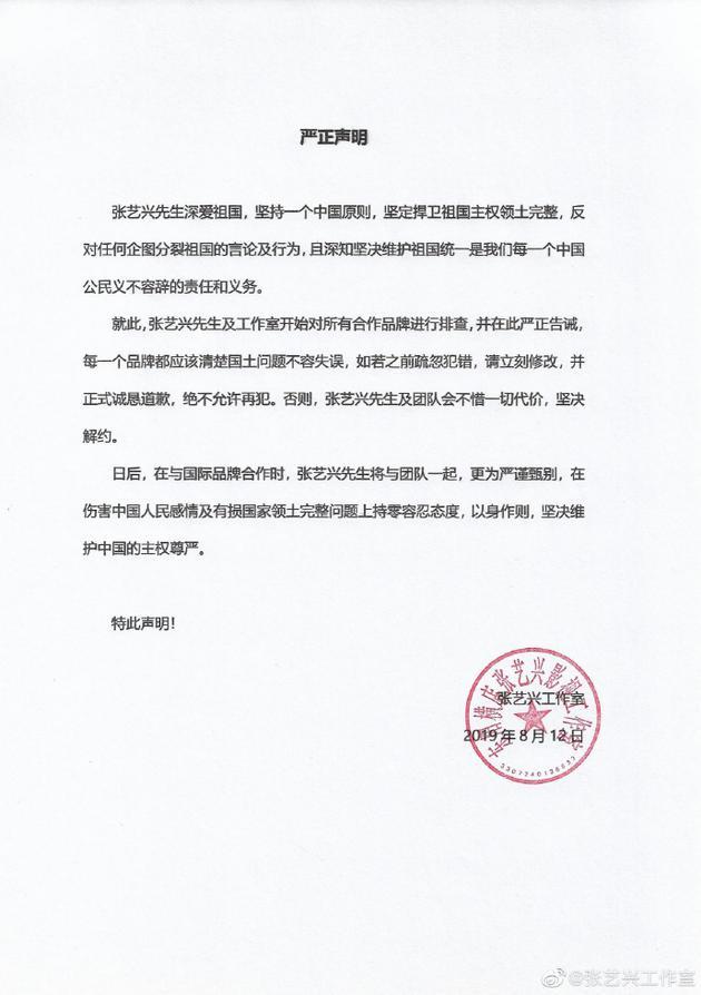 张艺兴工作室发声明:排查合作品牌 坚持一个中国