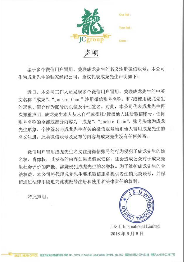 成龙经纪公司发表声明