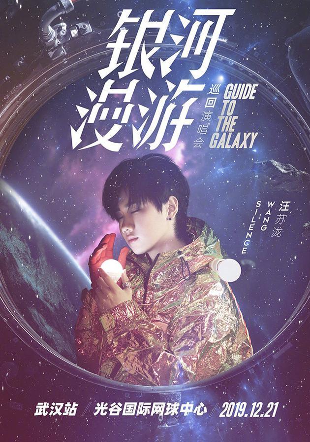 """汪蘇瀧2019""""銀河漫游""""巡回演唱會—武漢站"""