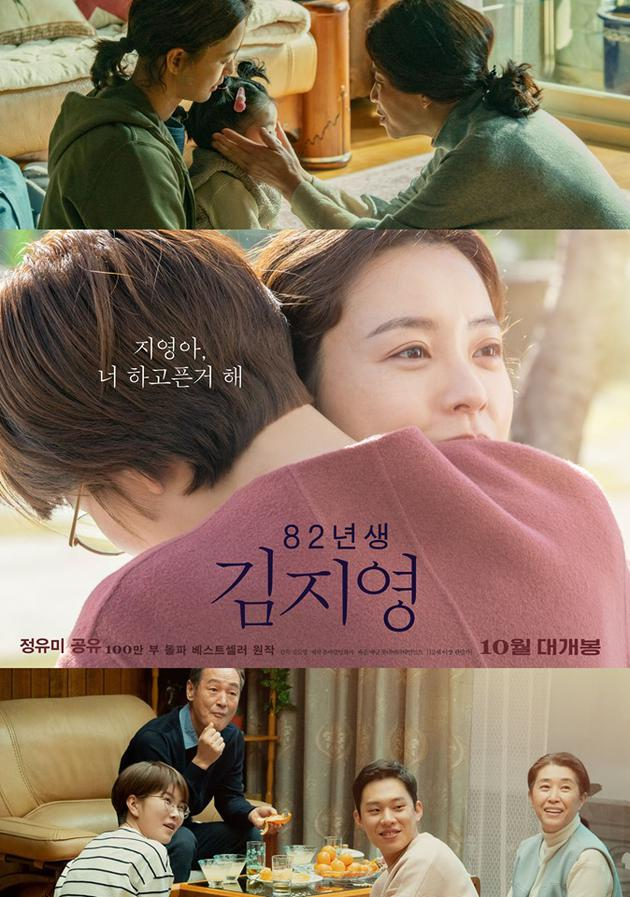 韩影票房:《82金智英》夺冠 《沉睡2》破百万