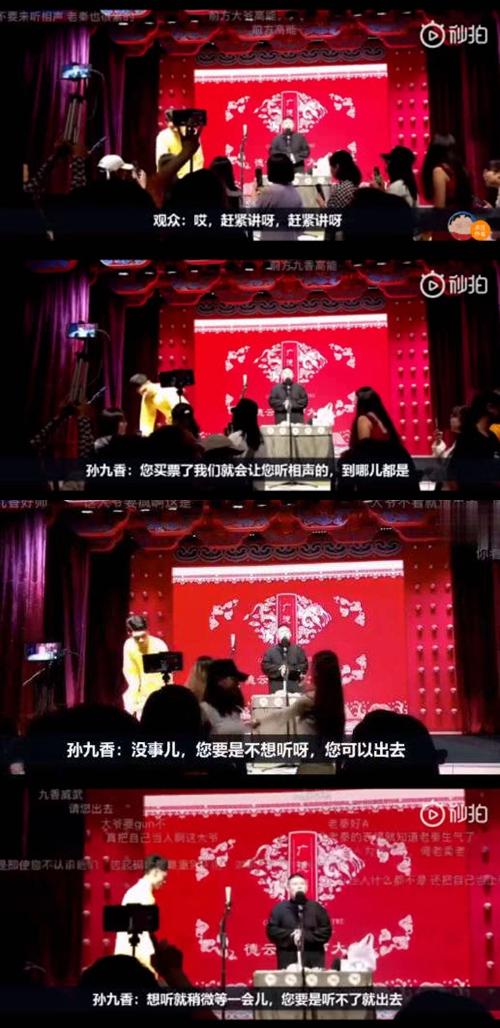"""德云社演员怼观众""""要是听不了您可以出去。""""引争议 孙九香被取消多场演出"""