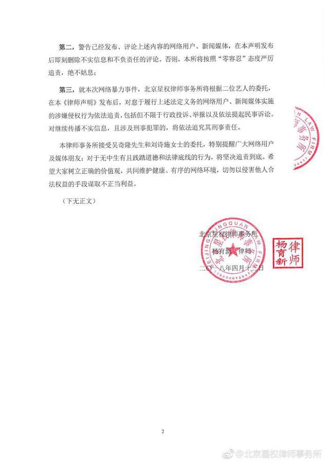 刘诗诗吴奇隆声明2