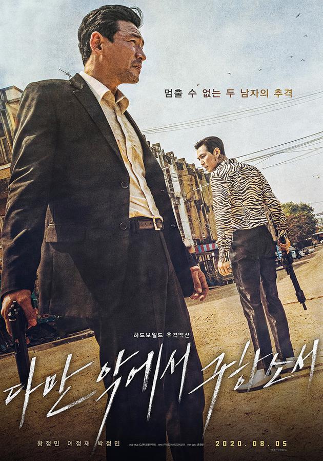韩影票房:《邪恶中》蝉联冠军 严正花喜剧片第二