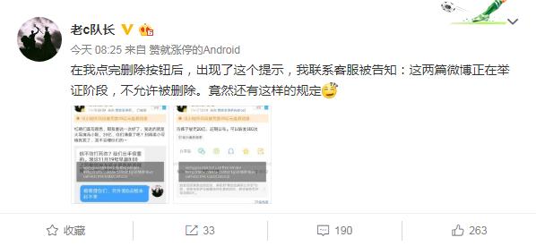 同时表示自己的两条造谣微博无法删除,原因是正在举证阶段