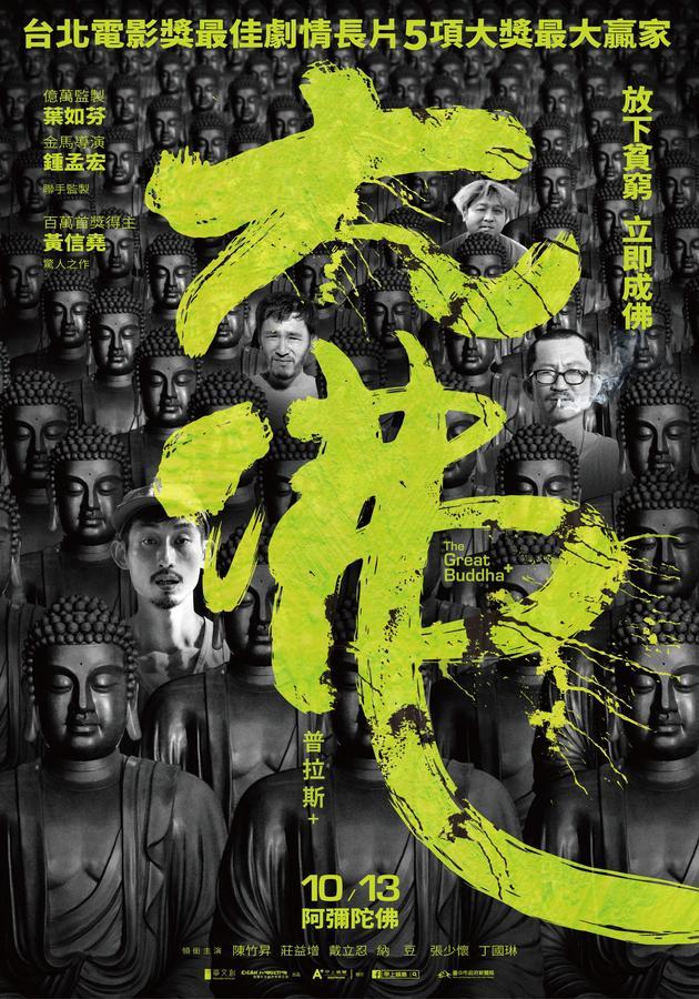台湾利发国际娱乐注册《大佛普拉斯》获得今年金像奖两岸最佳华语利发国际娱乐注册