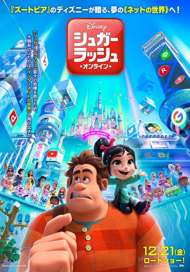 日本票房:《无敌破坏王2》三连冠 稳居冠军