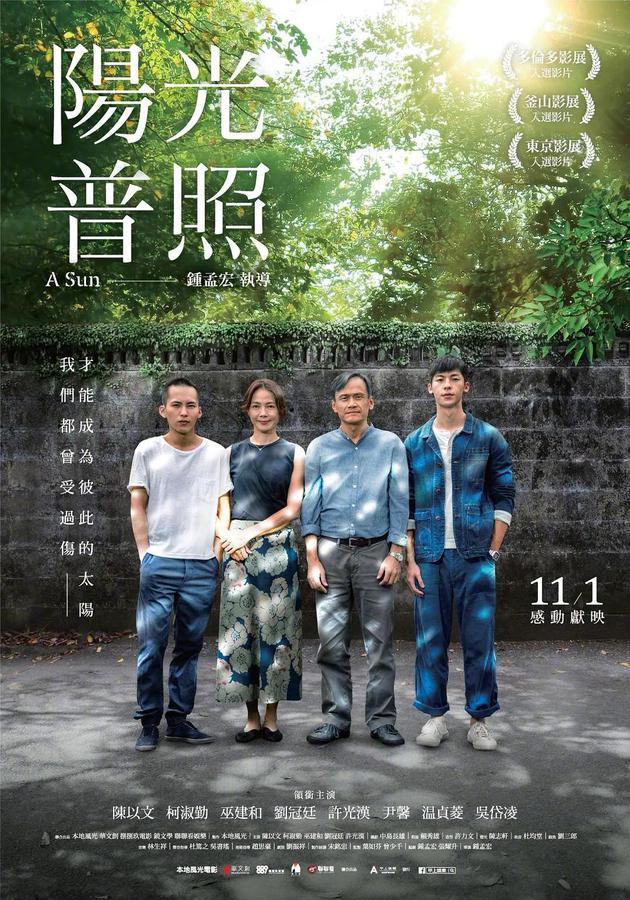 由许光汉主演的《阳光普照》代表台湾竞争奥斯卡