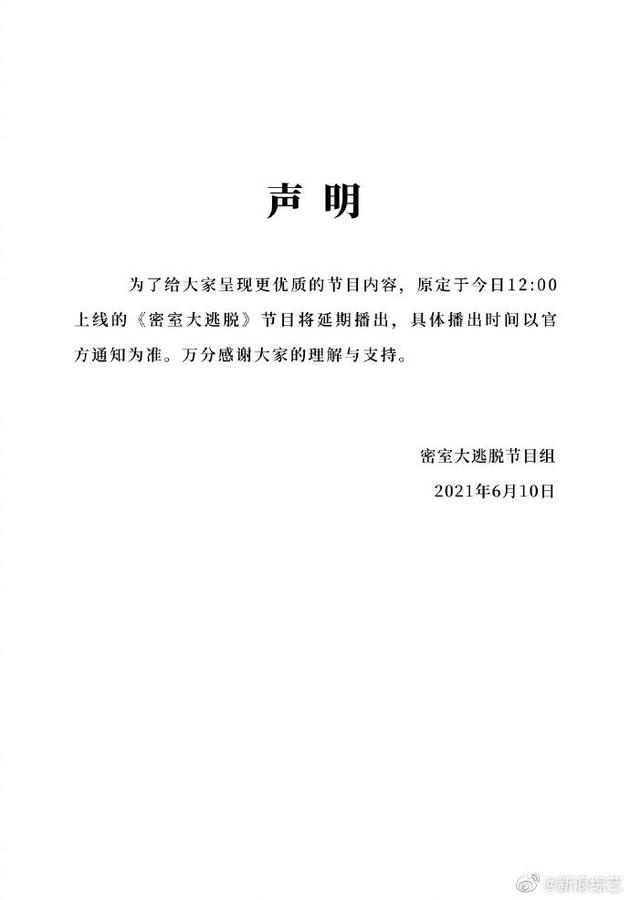 《密室大逃脱》延期播出 节目官博发通知声明