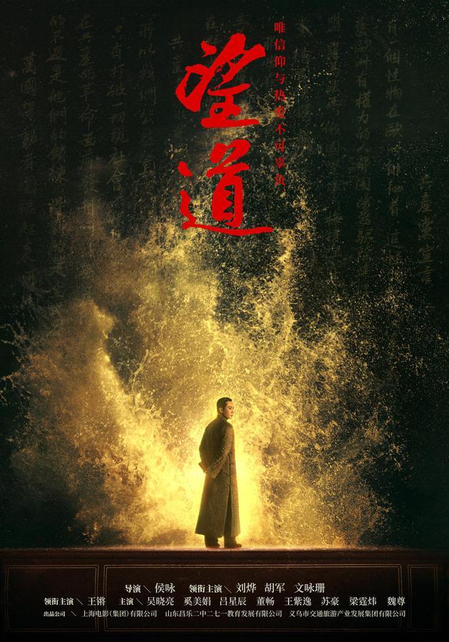 活久见!电影《望道》官宣阵容 刘烨胡军再合作