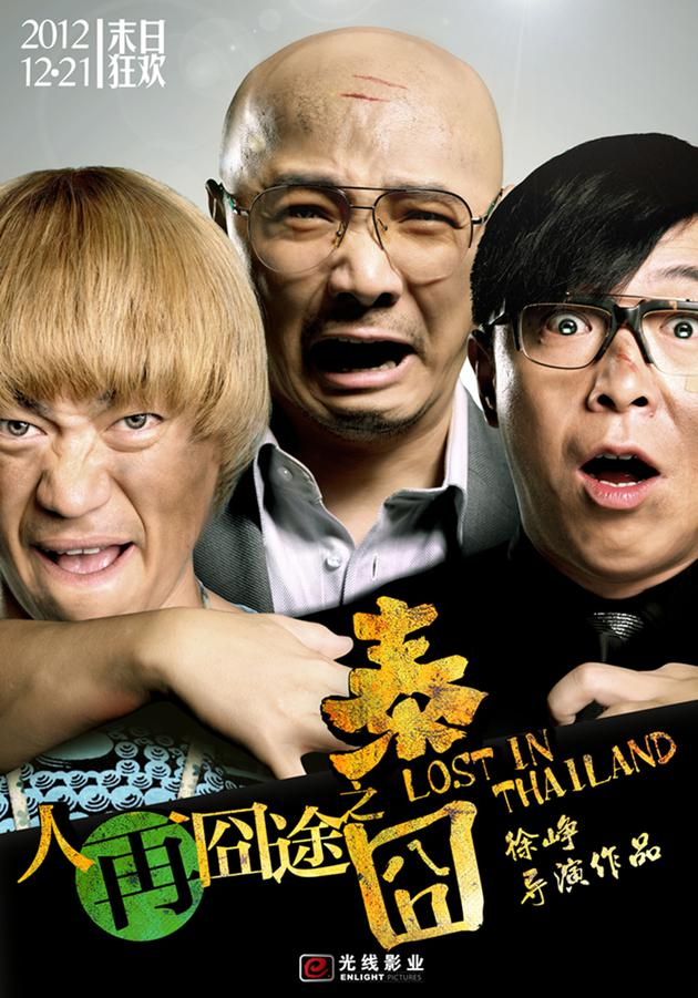 《泰囧》2012年上映