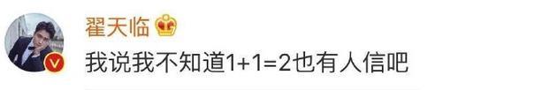 """翟天临回应不识""""知网"""":我说不知道1+1=2也有人信"""