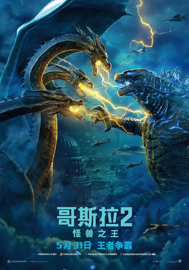 《哥斯拉2:怪獸之王》5月31日全國上映