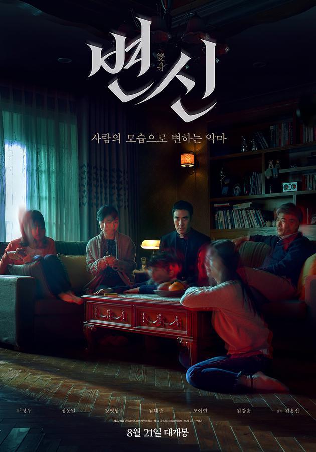 韩影票房:恐怖片《变身》登顶 《EXIT》耐力强劲