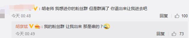 胡彦斌被粉丝要求退出粉丝群 无奈回应:是谁的群?