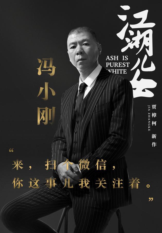 《江湖儿女》早期宣传时冯小刚的单人海报