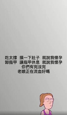 杨丞琳幽默辟谣:吃太撑摸一下就说我怀孕
