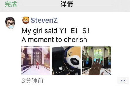 """网曝""""苏宁公子""""张康阳求婚成功"""