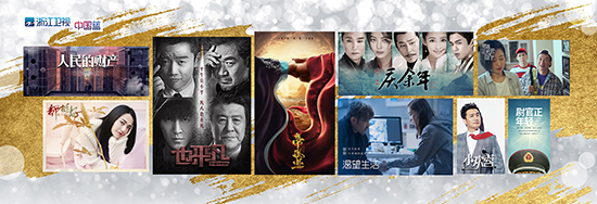 浙江衛視2019年13部大片出爐 吳謹言夢想開民宿